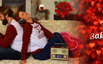 День закоханих на Файному радіо