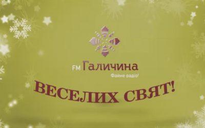З Новим роком!